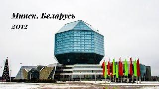 Мiнск, Беларусь 2012 (Минск, Беларусь)(, 2016-08-15T05:50:33.000Z)