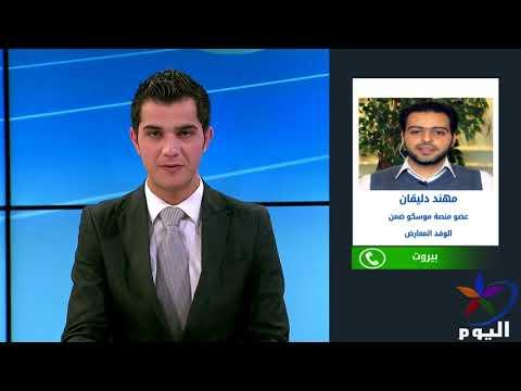 لقاء مهند دليقان على قناة اليوم 19/06/2018  - 18:22-2018 / 6 / 19