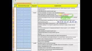 Excel - совмещение удобства формы и содержания