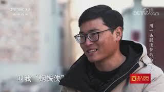 《遍地英雄》 20200121 刘欢欢:用一条腿逐梦的新农人 CCTV农业