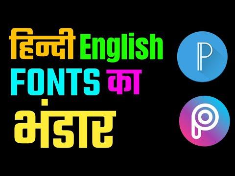 Download Hindi & English Fonts For PixelLab , PicsArt , Android