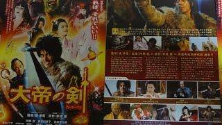 大帝の剣 2007 映画チラシ 2007年4月7日 【映画鑑賞&グッズ探求記 映画...