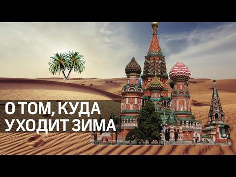 «Как бы не было зимы» -  почему зима 2020 стала аномально тёплой в России?