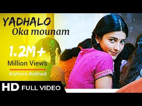 Yedhalo Lo Oka Mounam Lyrical_song || 3_(Telugu) || Hd Video Song