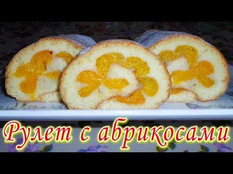 Рулет с абрикосами за 20 минут. Очень вкусный!