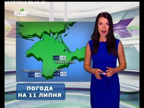 Телеканал Київ: Погода на 11.07.18