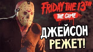 Friday the 13th: The Game — БОШКИ ЛЕТЯТ И НОГИ ОТРЫВАЮТСЯ! ДЖЕЙСОН ВУРХИЗ СТАРАЕТСЯ!