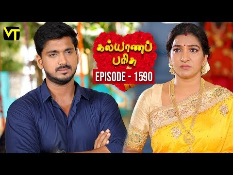 Kalyana Parisu Tamil Serial Latest Full Episode 1590 Telecasted on 27 May 2019 in Sun TV. Kalyana Parisu ft. Arnav, Srithika, Sathya Priya, Vanitha Krishna Chandiran, Androos Jessudas, Metti Oli Shanthi, Issac varkees, Mona Bethra, Karthick Harshitha, Birla Bose, Kavya Varshini in lead roles. Directed by P Selvam, Produced by Vision Time. Subscribe for the latest Episodes - http://bit.ly/SubscribeVT  Click here to watch :   Kalyana Parisu Episode 1589 -https://youtu.be/mBQQraAVBPA  Kalyana Parisu Episode 1588 - https://youtu.be/OoOqFPZSPKQ  Kalyana Parisu Episode 1587 - https://youtu.be/-h8GWXpZ48E  Kalyana Parisu Episode 1586 - https://youtu.be/z6dknweKY8g  Kalyana Parisu Episode 1585 https://youtu.be/MuZtXXxWL8A  Kalyana Parisu Episode 1584 https://youtu.be/wll33inv-yM  Kalyana Parisu Episode 1583 https://youtu.be/n67-70v10k8  Kalyana Parisu Episode 1582 https://youtu.be/WBkT2_mLKJo  Kalyana Parisu Episode 1581 https://youtu.be/DWmAwIBbp2M  Kalyana Parisu Episode 1580 https://youtu.be/aeUxccuXyIw  For More Updates:- Like us on - https://www.facebook.com/visiontimeindia Subscribe - http://bit.ly/SubscribeVT