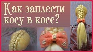 Как заплести косу в косе за 10 минут - видео урок от Tatyana Stalina