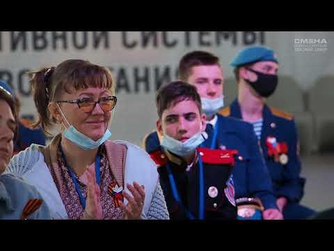 Всероссийская конференция по исследованию патриотизма в ВДЦ «Смена»