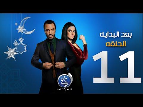 مسلسل بعد البداية - الحلقة الحادية عشرة | Episode 11 - Ba3d El Bedaya