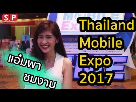 มีโปรอะไรน่าสนใจในงาน Thailand Mobile Expo 2017 วันนี้แอ๋มจัดให้ !!