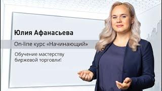 On-line курс «Начинающий». Обучение мастерству биржевой торговли!