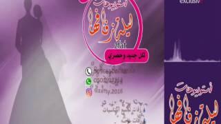 شيلة باسم ام احمد 2018 شيلة دخول ام العروسة حصري