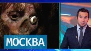 """Гном-демон, расчлененка и мертвые младенцы: """"Цирк ужасов"""" в Москве"""
