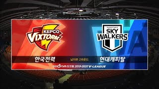 [V리그] 한국전력 : 현대캐피탈 경기 하이라이트 (11.08)
