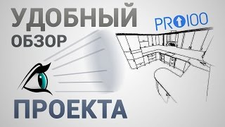 Уроки Про100. Удобный обзор проекта.
