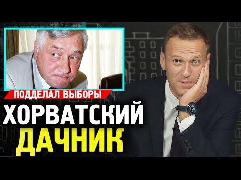 ХОРВАТСКИЙ ДАЧНИК. Алексей
