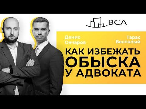 Обыск у адвоката: что нужно знать и как избежать/Денис Овчаров и Тарас Беспалый/Уголовное право