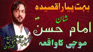 zakir rizwan abbas haider makhnanwali.....qasida imam e hassan a.s. 20 ramzan 2021 chakwal..