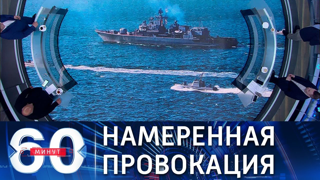 Download Обострение отношений между РФ и Британией. 60 минут по горячим следам от 24.06.21