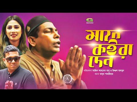 Drama Serial | Maaf Koira Den Ep 02 | মাফ কইরা দেন | ft Mosharraf Karim , Kajol Suborno , Shakiba