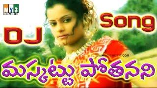Janapada Dj Songs | Muscat Pothanani | Most Popular DJ song | Telangana Dj Mix Songs