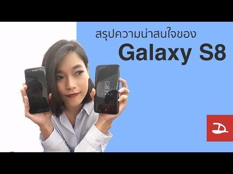 สรุปความน่าสนใจใน Galaxy S8 ครบจบในแว่บเดียว - วันที่ 30 Mar 2017
