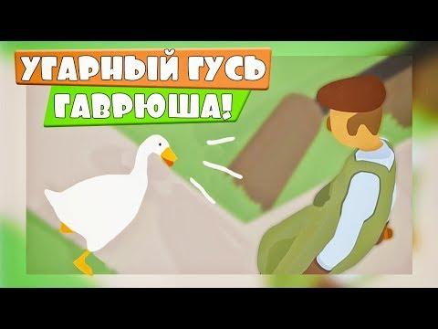 УГАРНЫЙ ГУСЬ ГАВРЮША! СИМУЛЯТОР ГУСЯ - Untitled Goose Game МУЛЬТИК ИГРА НА АНДРОИД [ИГРЫ ДЛЯ ДЕТЕЙ]
