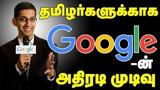 Google - ன் அதிரடி முடிவு | Google Adsense Supported language Tamil Accepted