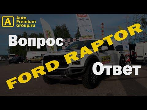 Ford F-150 Raptor. Вы спрашивали - мы отвечаем! Простые ответы на сложные вопросы о Рапторе