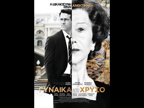 ΓΥΝΑΙΚΑ ΑΠΟ ΧΡΥΣΟ (WOMAN IN GOLD) - TRAILER (GREEK SUBS)