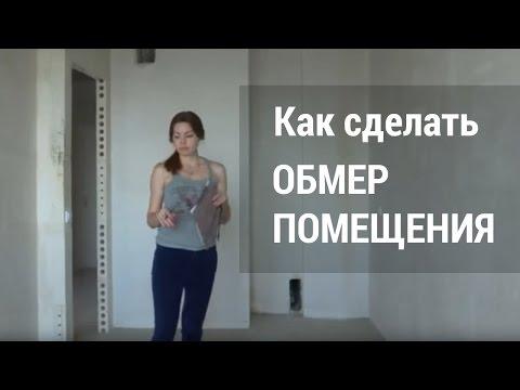 Видео Рулетка измерить онлайн