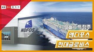[서울경제TV]앤디포스, 현대글로비스
