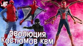Костюмы Человека-паука в КВМ: Эволюция, способности, характеристики