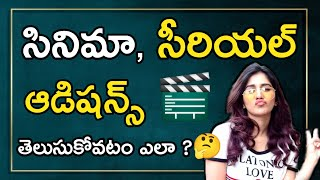 How To Selected In Movie Auditions Telugu | How To select in movies Telugu | How to get movie offers