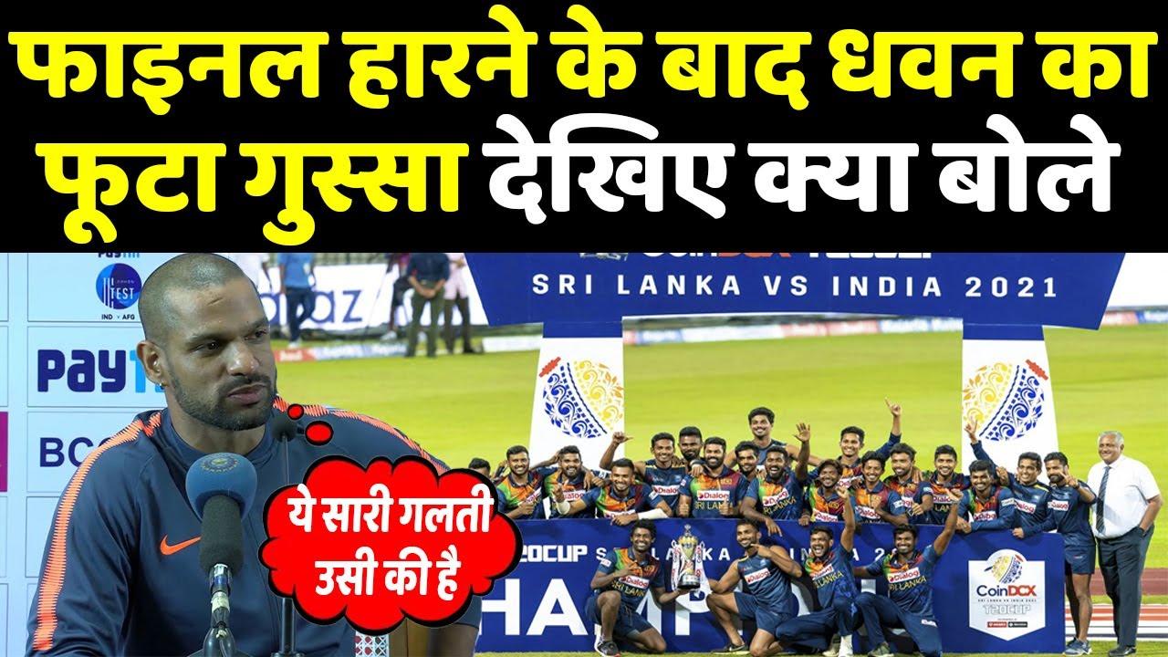 Ind vs SL : हार के बाद बौखलाए शिखर धवन ने ये क्या बोल दिया | Headlines Sports