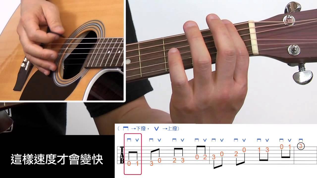 吉他入門免費教學5:練習用Pick彈吉他 - YouTube