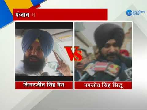ZPHH-  Navjot Singh Sidhu V/S Simarjit Singh Bains