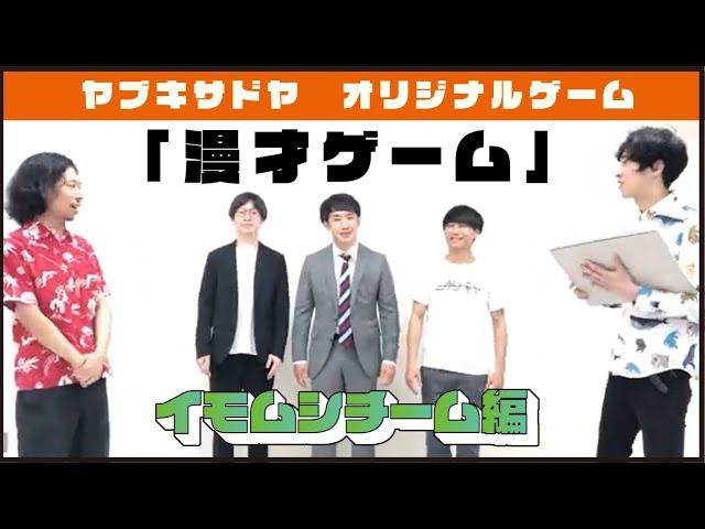 ヤブキサドヤ オリジナルゲーム「漫才ゲーム」イモムシチーム編