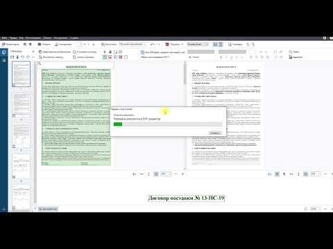 Как редактировать ПДФ файлы на компьютере, бесплатно