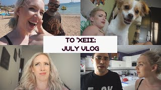 ΤΟ 'ΧΕΙΣ; JULY WEEKLY VLOG