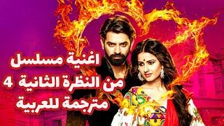 اغنية مسلسل من النظرة الثانية 4 مترجمة للعربية