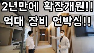 개원 2년만에 병원 확장하게 된 스토리~! 억대 올림푸…