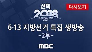 [선택 2018]  6.13 지방선거 개표방송 2부 / MBC