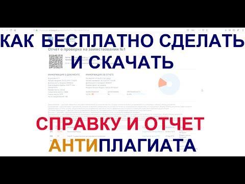 Справка и отчет Антиплагиата! Как БЕСПЛАТНО сделать и скачать