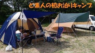 ど素人の初お泊りキャンプ 笠置キャンプ場にて 2018年4月~5月