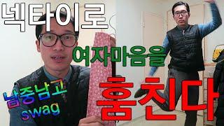 2019 이성에게 바로 고백받는 남자 스타일 / 넥타이…