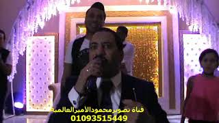 فرح محمد عربى الصغير النجم صالح الليثى والموسيقار جمال البرنس قناة تصويرمحمودالأميرالعالميه