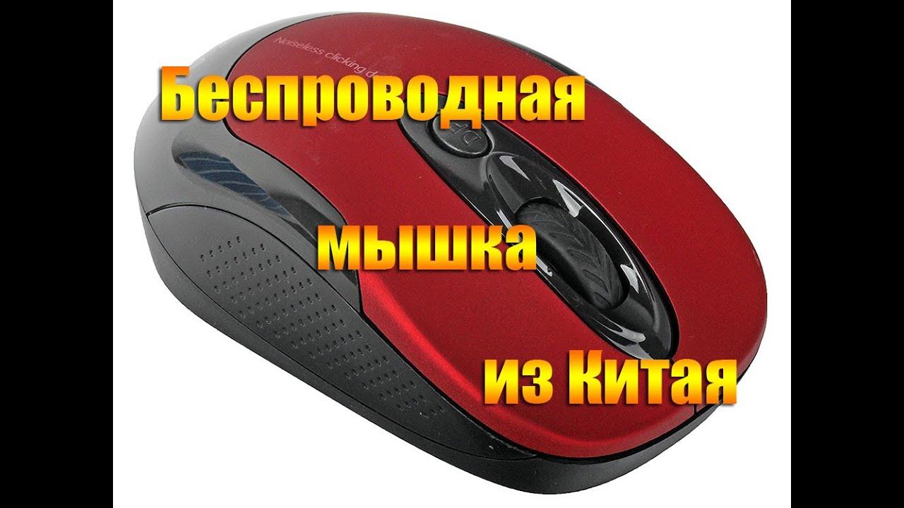 Обзор беспроводной мышки из Китая #1